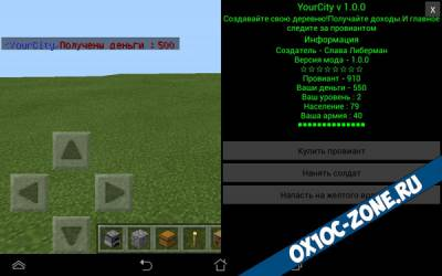 YourCity v1.0.0 [Minecraft PE 0.14.0]