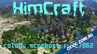 Сервер HimCraft [MCPE 0.14.0]