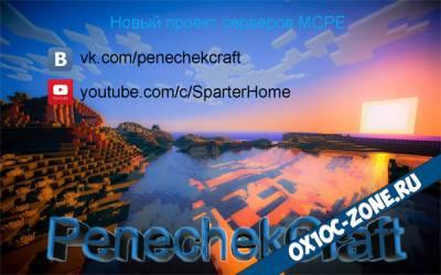 Сервер PenechekCraft для MCPE 0.14.0-0.14.1