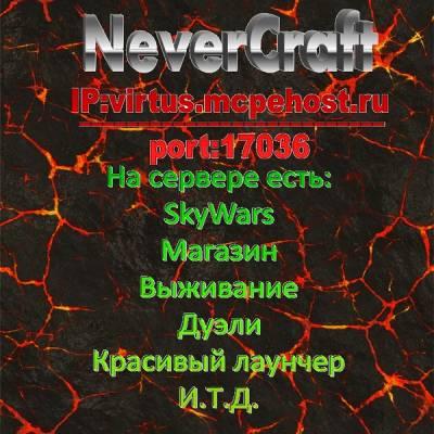 Сервер NeverCraft для MCPE 0.14.X